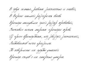 Handwritten Cyrillic Free Fonts | Local Fonts