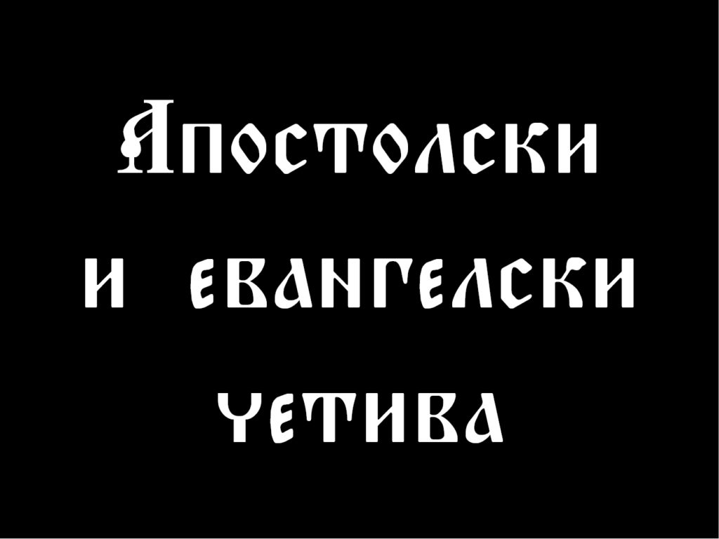 Russian Style English Fonts