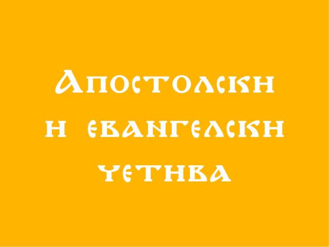 Menaion Unicode