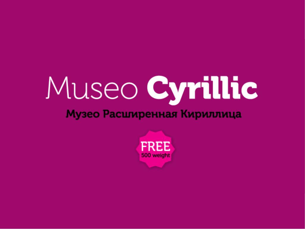 Museo Cyrillic