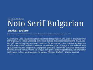 Noto Serif Bulgarian