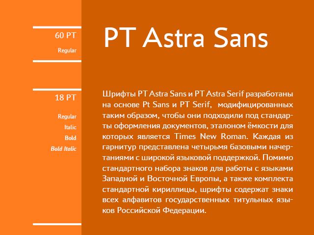 PT Astra Sans