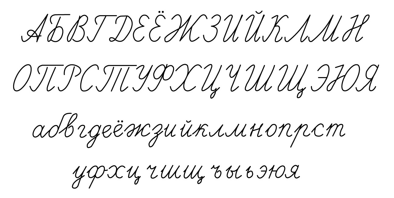 Russian Cursive Cyrillic (Handwritten Cyrillic)