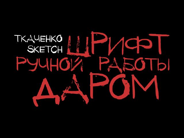 Tkachenko Sketch 4F