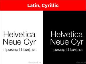 Helvetica® Neue Pro Cyrillic