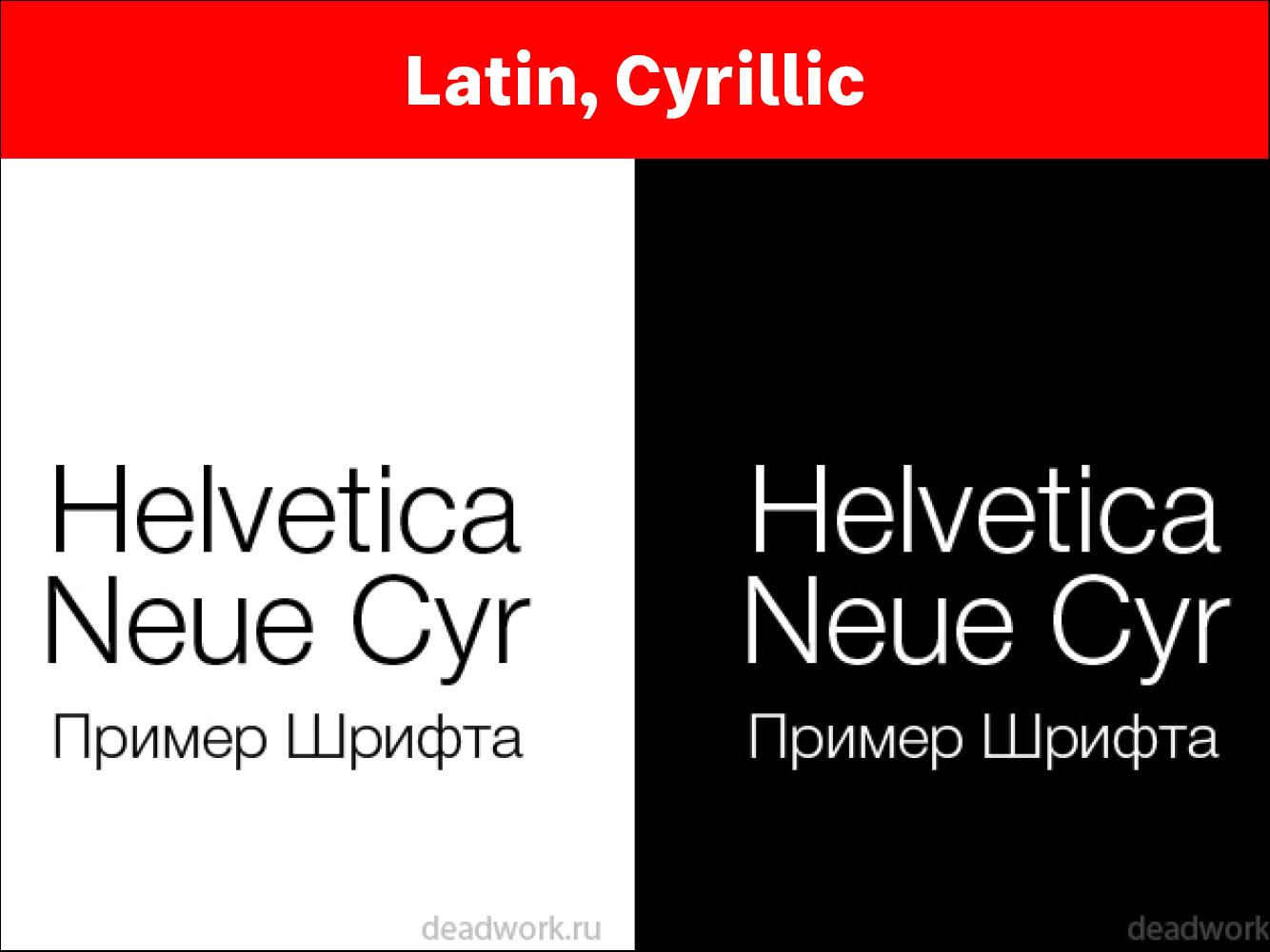 Helvetica Infant Font