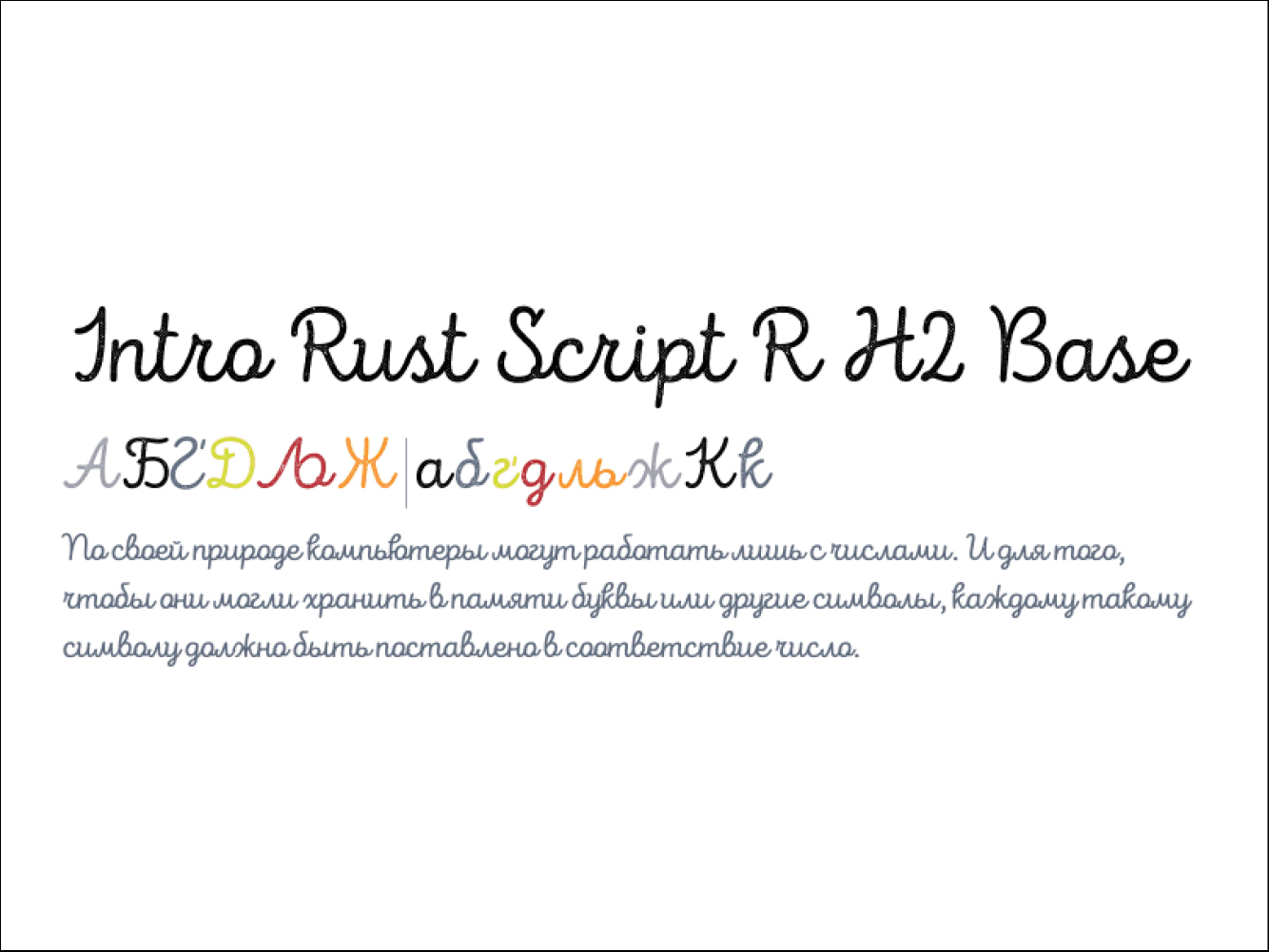 Intro Script R H2 Base