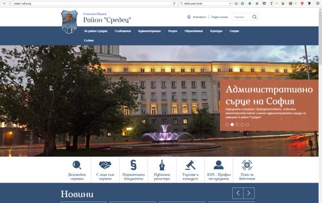 "РАЙОН ""СРЕДЕЦ"" – София"