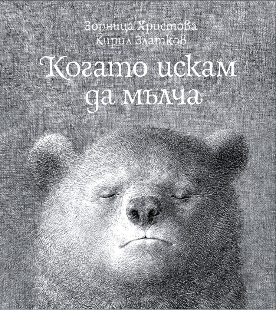 Kiril Zlatkov. Book design