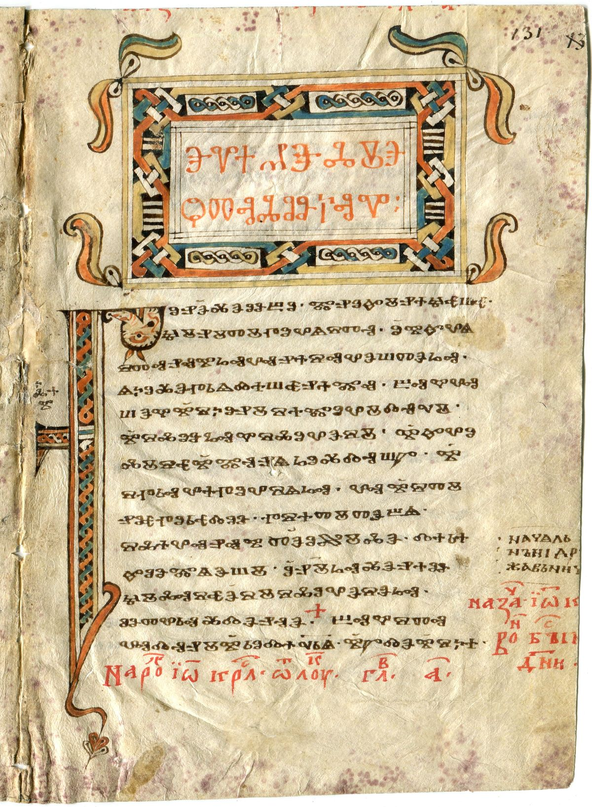 Codex Zographensis