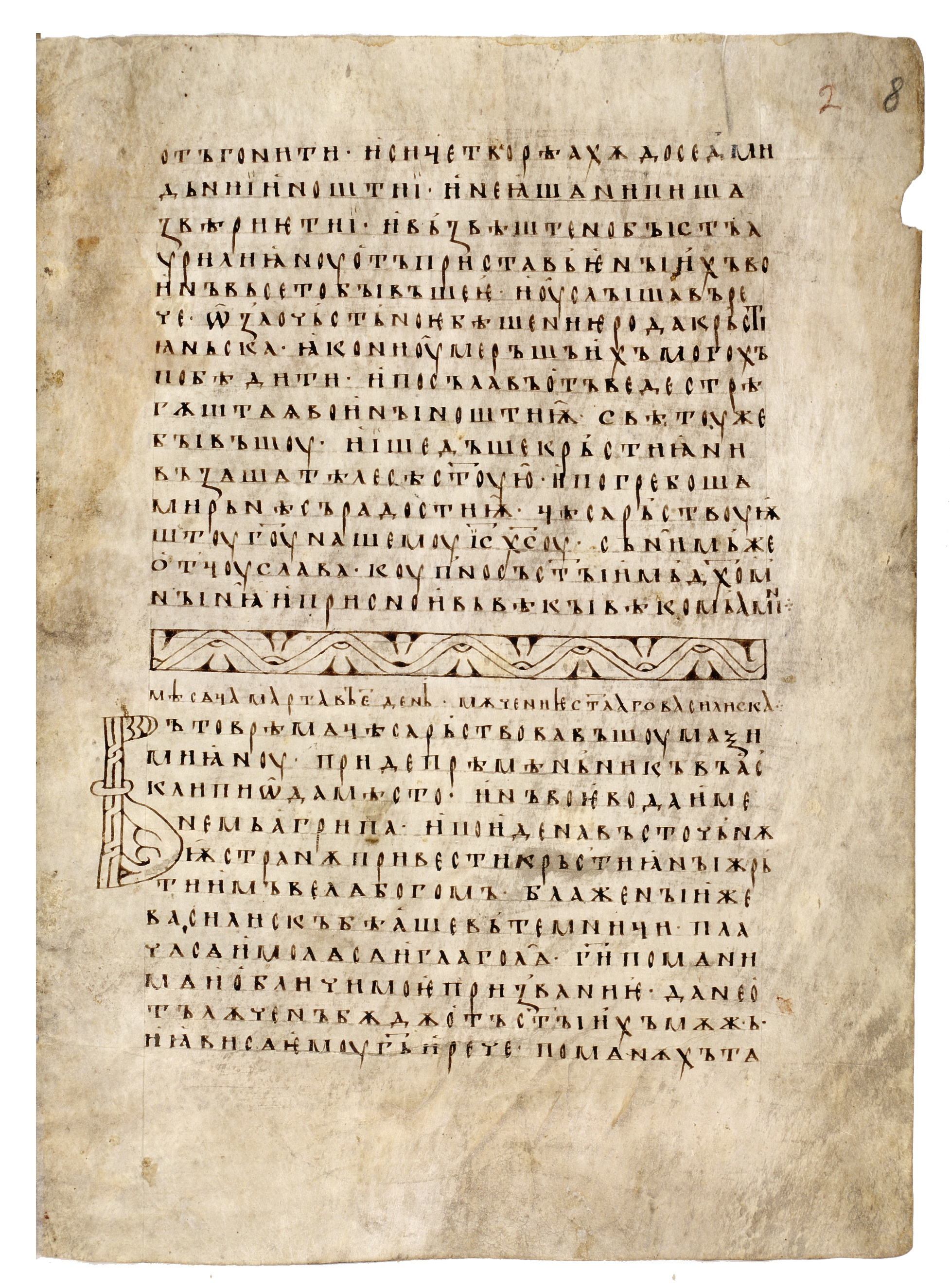 Codex Suprasliensis