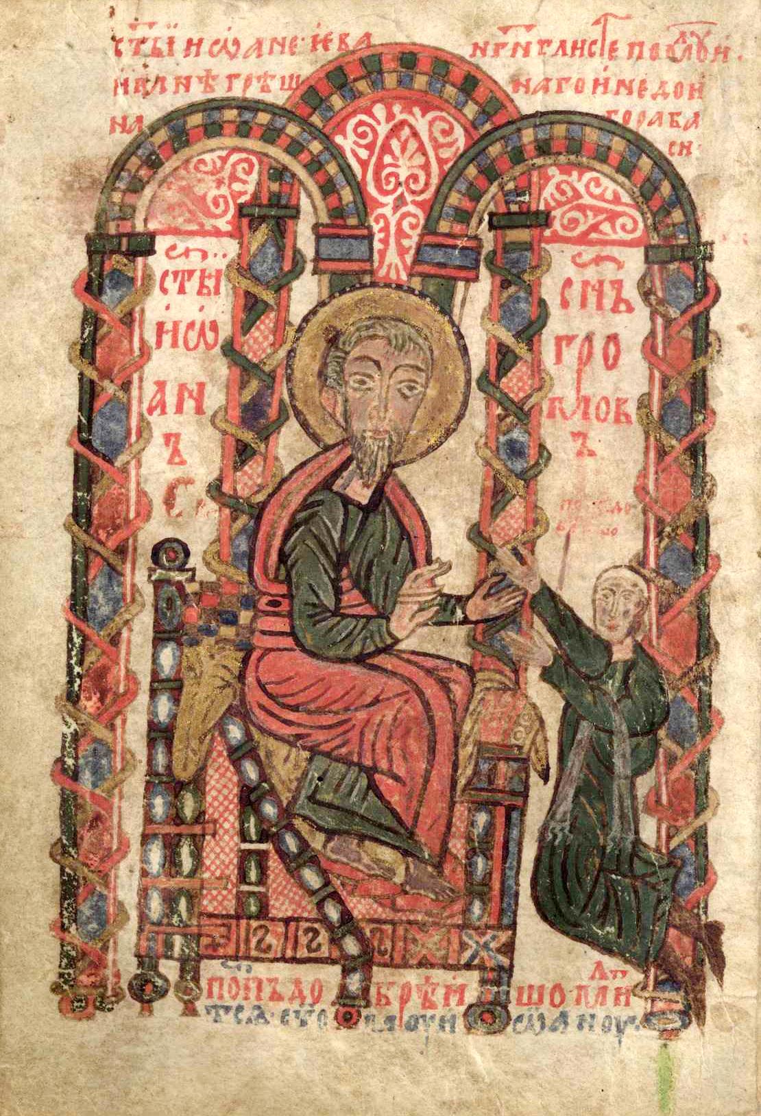 Dobreyshovo Gospels