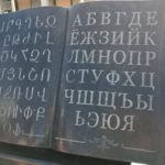"The ""Open Book"" monument, featuring the Armenian and Cyrillic alphabets in Novokuznetsk"