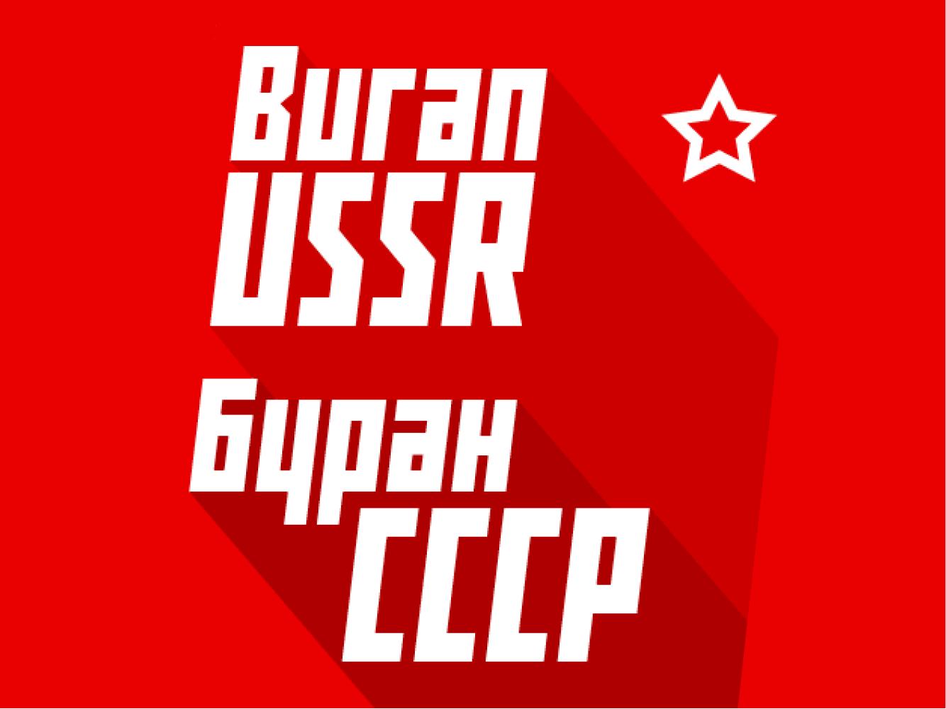 Buran USSR
