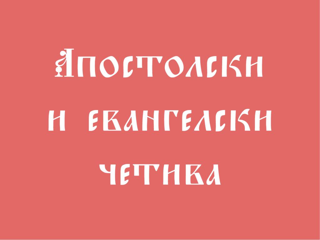 Pochaevsk