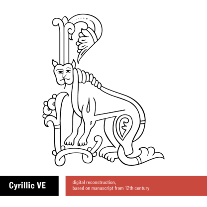 Cyrillic Ve, Digital reconstruction, based on a monument of 12century