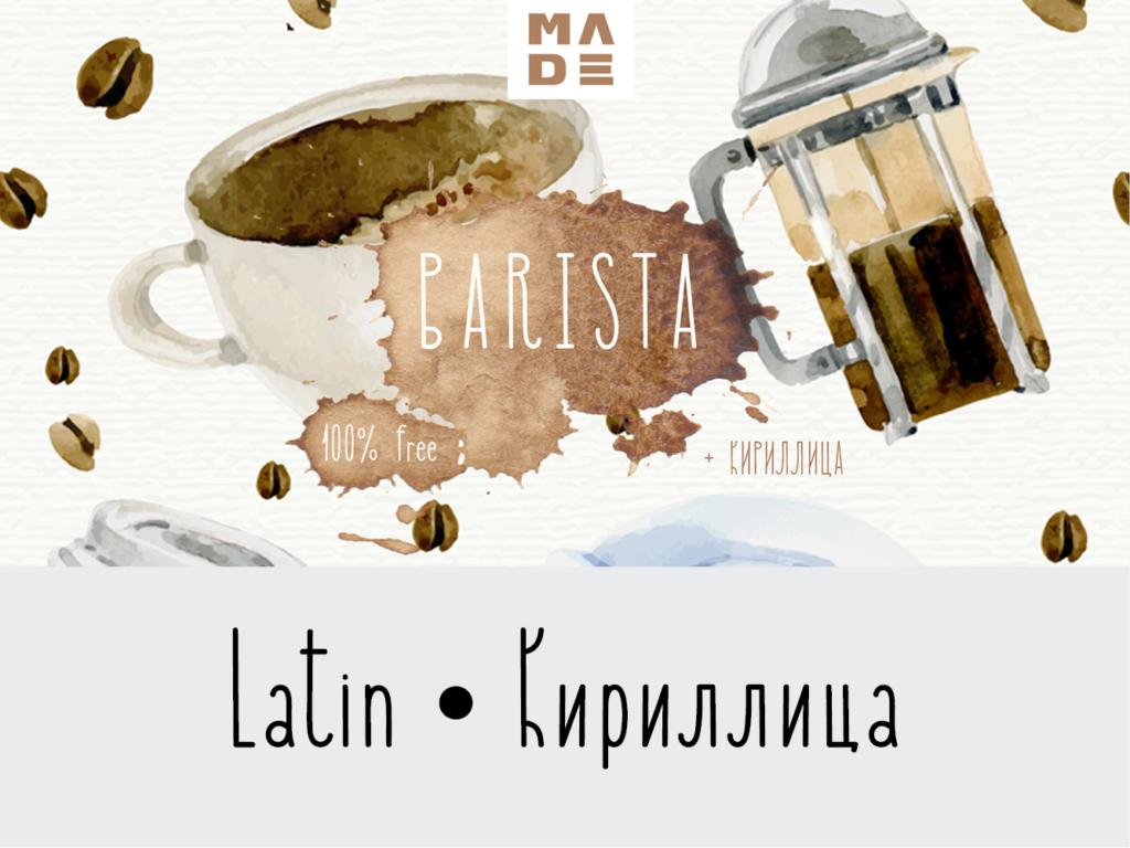 Made Barista