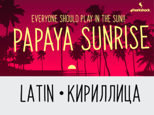 Papaya Sunrise