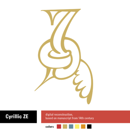 Cyrillic ZE