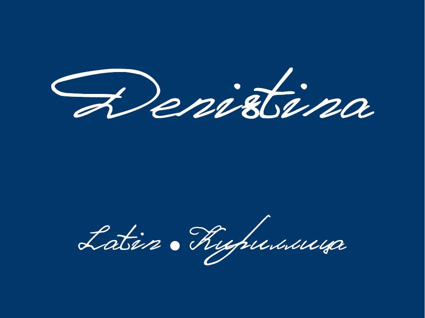 Denistina