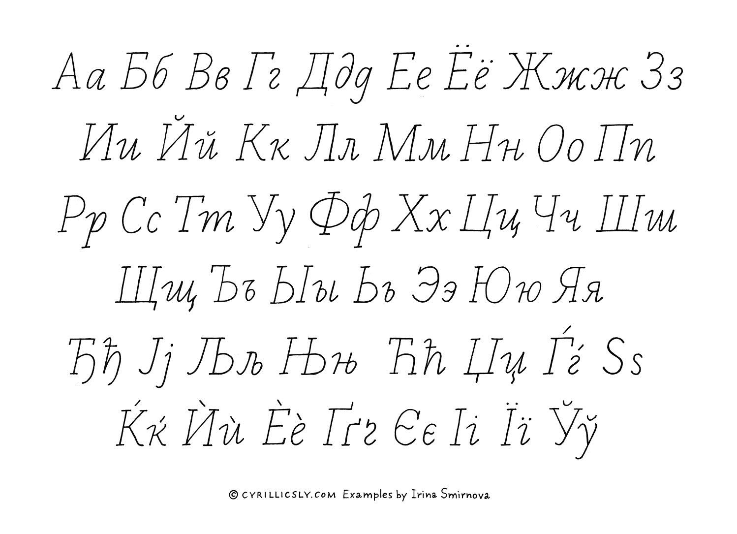 Cyrillic basic construction. Examples by Irina Smirnova