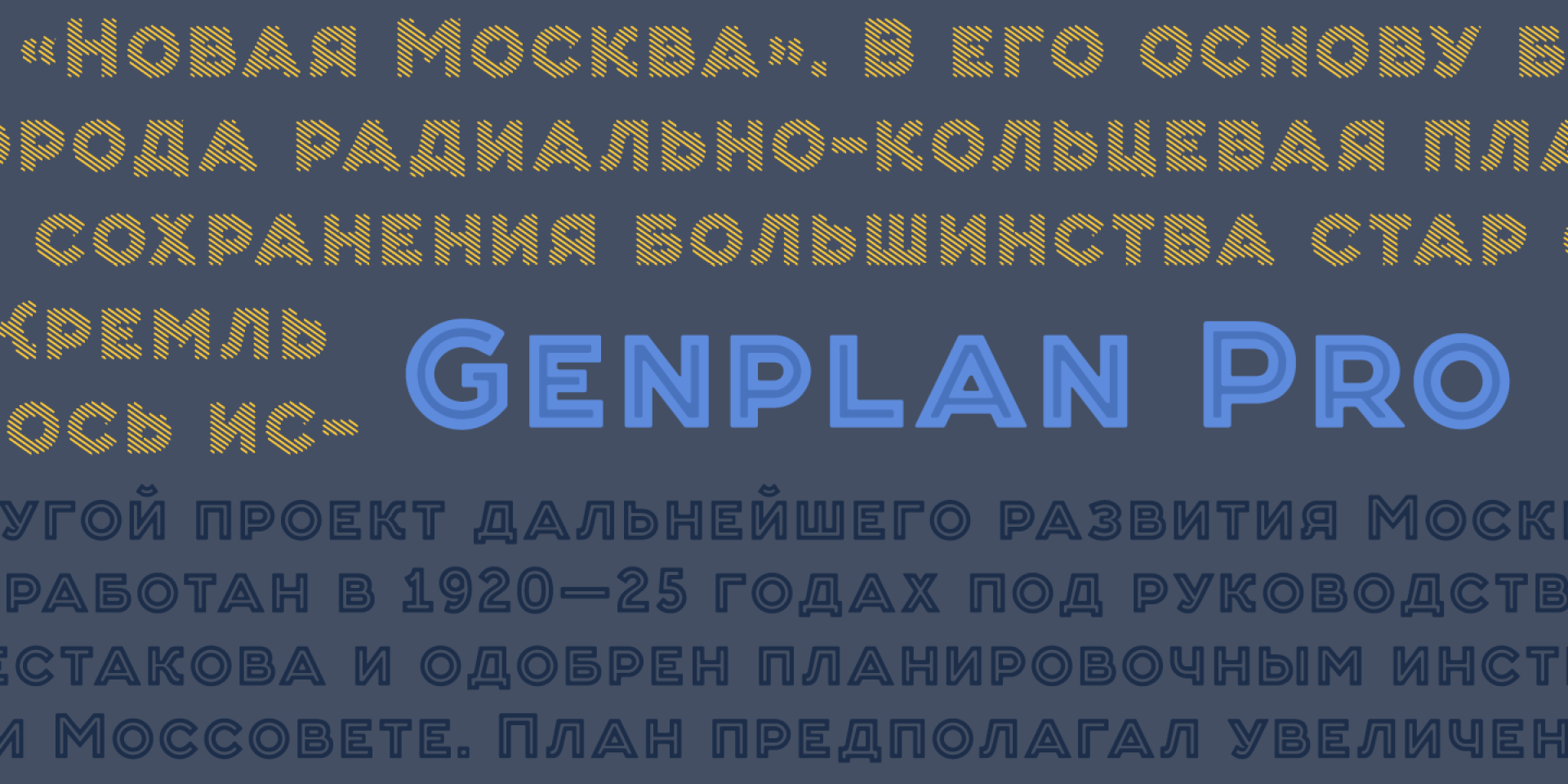 Genplan Pro