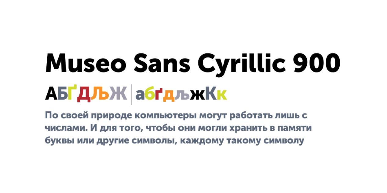 Museo Sans Cyrillic