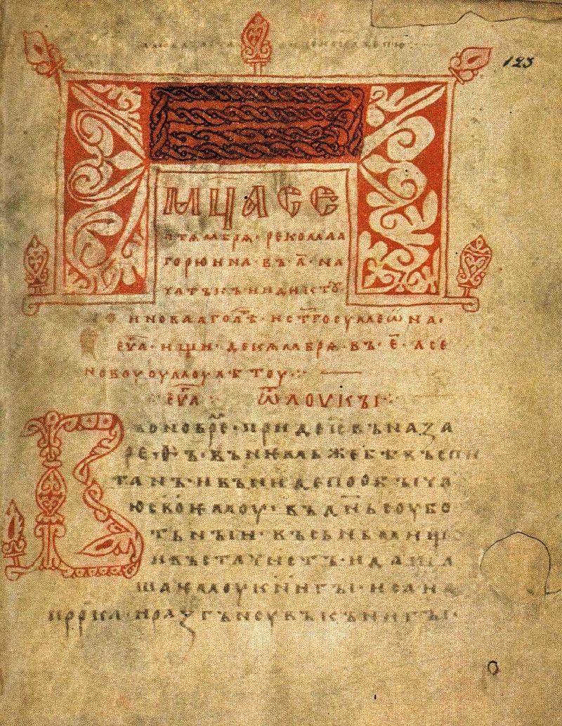 Arkhangelsk Gospel