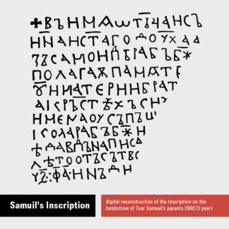 Samuil's Inscription
