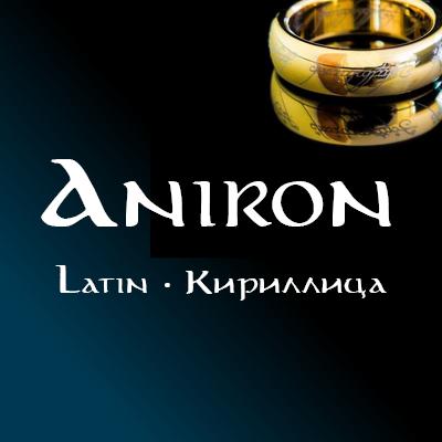 Aniron