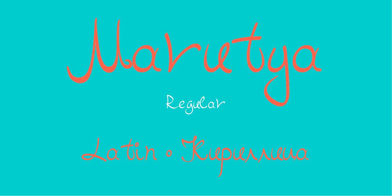 Marutya