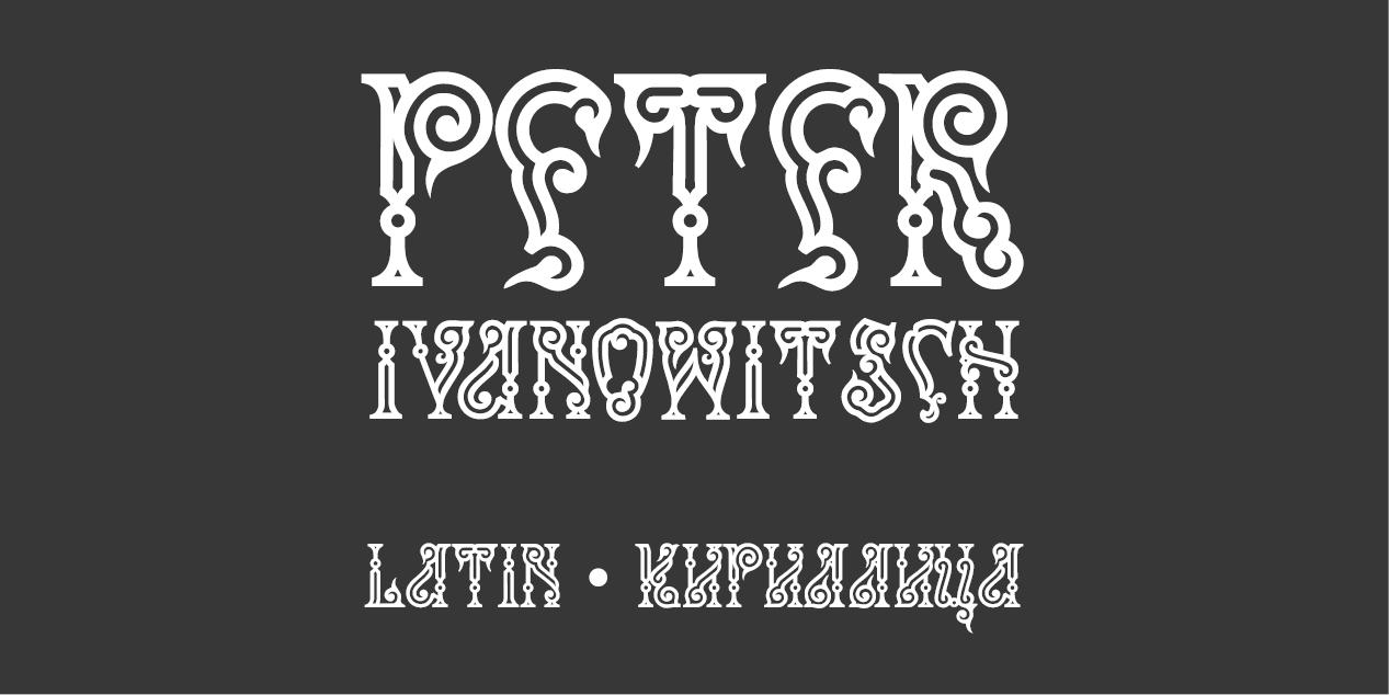 Peter Ivanowitsch