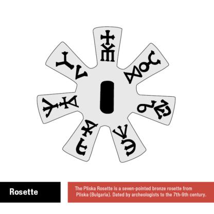 Pliska Rosette