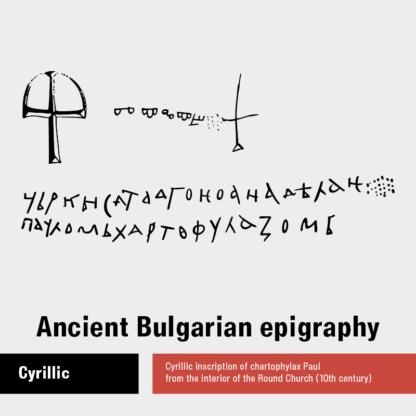 Preslav inscription of chartophylax Paul
