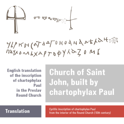 Preslav inscription of chartophylax Paul