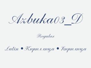 Azbuka03_D