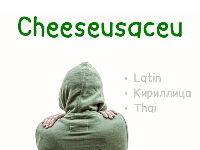 Cheeseusaceu