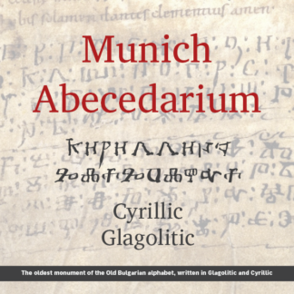 Munich Abecedarium