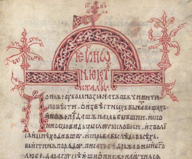 Banitsa Gospel