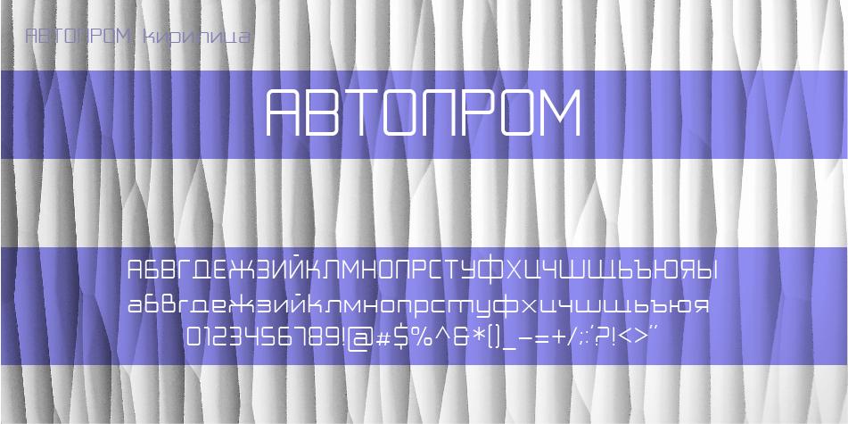 AUTOPROM Thin