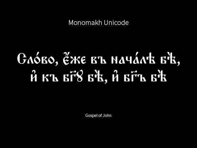 Monomakh Unicode