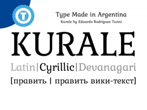 Kurale