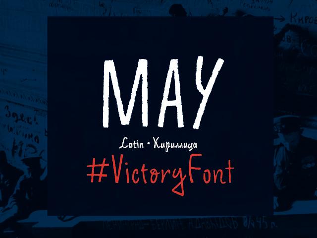 Font May
