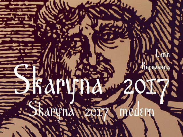 Skaryna 2017