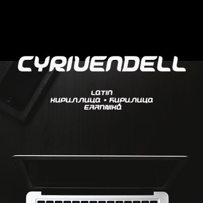 Cyrivendell