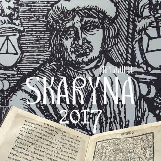 Skaryna 2017 Title