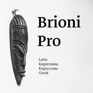 Brioni Pro