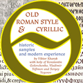 Old Roman Style Cyrillic – Historic Samples and Modern Experience