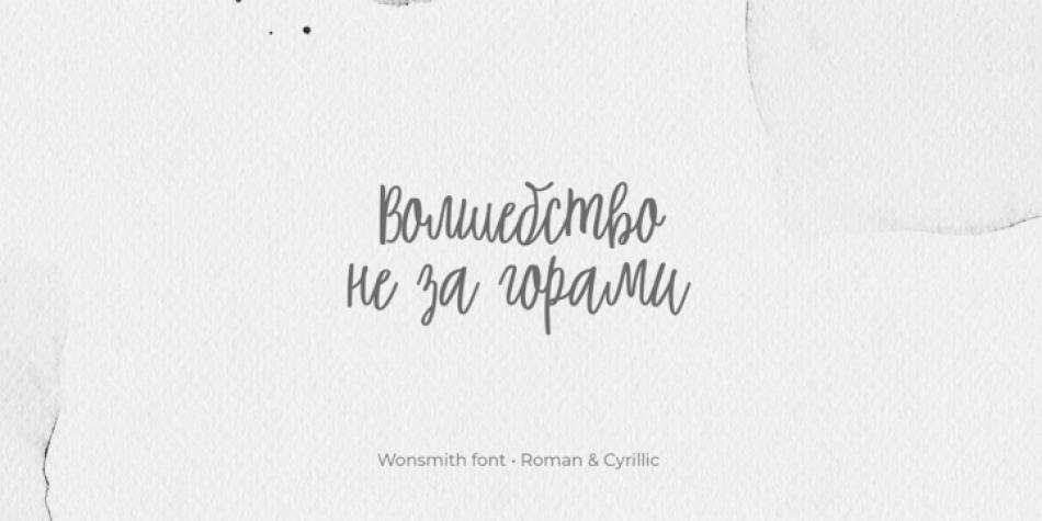 Wonsmith