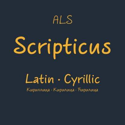 ALS Scripticus